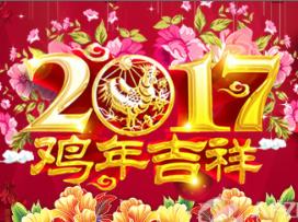 润安科技辞旧迎新 总经理2017年贺词