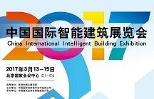 2017年第二届中国北京国际智能建筑展览会