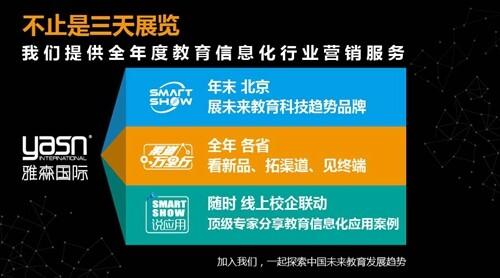 中国国际智慧教育展品牌巨献 SmartShow万里行河南站成功举办