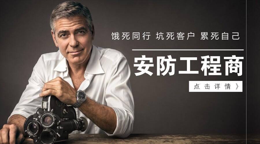 """财政部出手 安防工程商告别""""利润薄如蝉翼""""时代"""