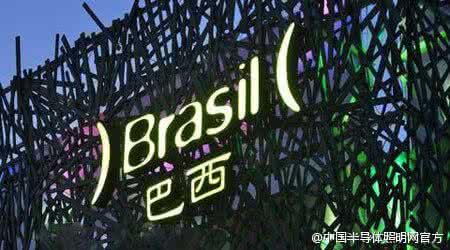 LED照明产品中近1.5亿出口巴西 市场前景广阔