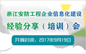 2017浙江安防工程企业信息化建设经验分享(培训)会