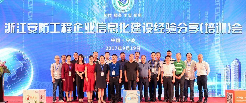 2017浙江安防工程企业信息化建设经验分享(培训)会圆满召开