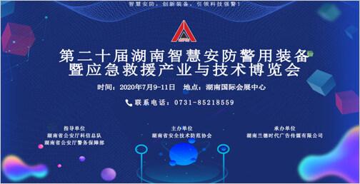 2020第二十届湖南智慧安防警用装备及应急救援产品技术博览会