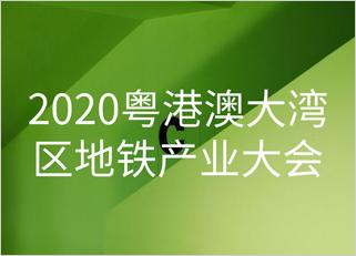 """關于召開""""2020粵港澳大灣區地鐵產業大會""""的通知"""