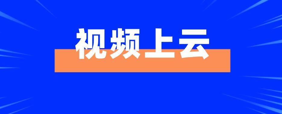 """视频会议应用空间广阔 未来""""上云""""将成趋势"""