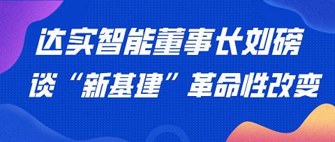 """达实智能董事长刘磅接受凤凰网采访 谈""""新基建""""革命性改变"""