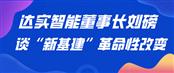 """達實智能董事長劉磅接受鳳凰網采訪 談""""新基建""""革命性改變"""