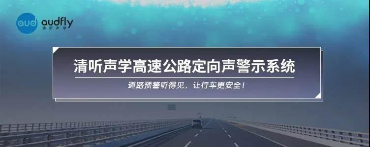 清聽聲學:道路預警聽得見 讓行車更安全