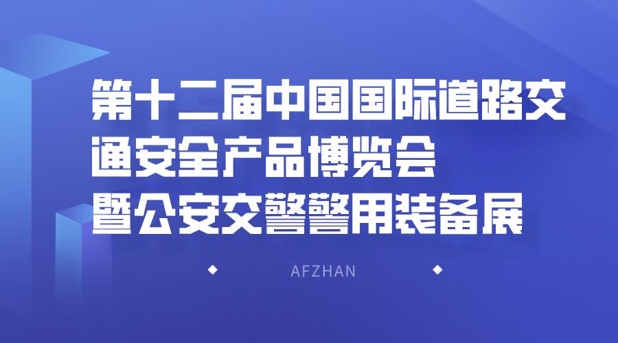 第十二届中国国际道路交通安全产品博览会暨公安交警警用装备展