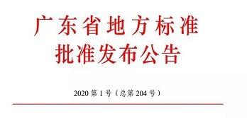 廣東省地方標準《互聯網+視頻門禁建設技術規范》發布