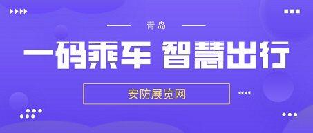 """青岛打造全国首例""""一码乘车""""系统 助力""""智慧出行"""""""