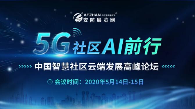 倒计时3天:中国智慧社区云端发展高峰论坛即将开幕