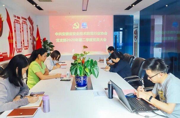 中共安徽省安全技術防范行業協會黨支部2020年第二季度黨員大會召開