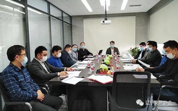 遼寧省安防協會《老舊小區安全防范系統通用技術要求》團體標準立項論證會召開
