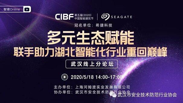 第五屆(2020)中國智能建筑節 武漢線上分論壇成功舉辦