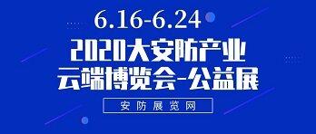 @安防企业 2020云安会邀您相约6月 这份参展攻略请接收