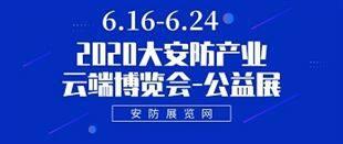 @安防企業 2020云安會邀您相約6月 這份參展攻略請接收