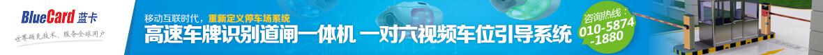 北京藍卡科技股份有限公司