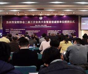 苏州市安防协会二届三次会员大会圆满举行