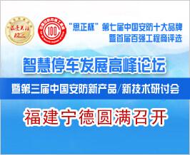 第七届中国安防十大品牌评选