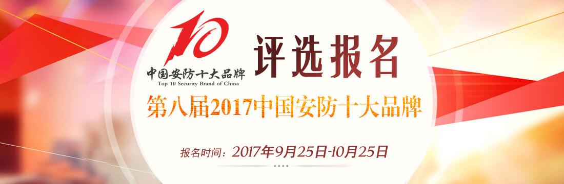 第八届2017中国安防十大品牌评选报名