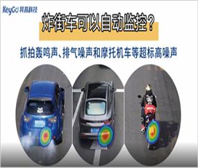 其高炸街车高噪音监测系统在海口上线使用