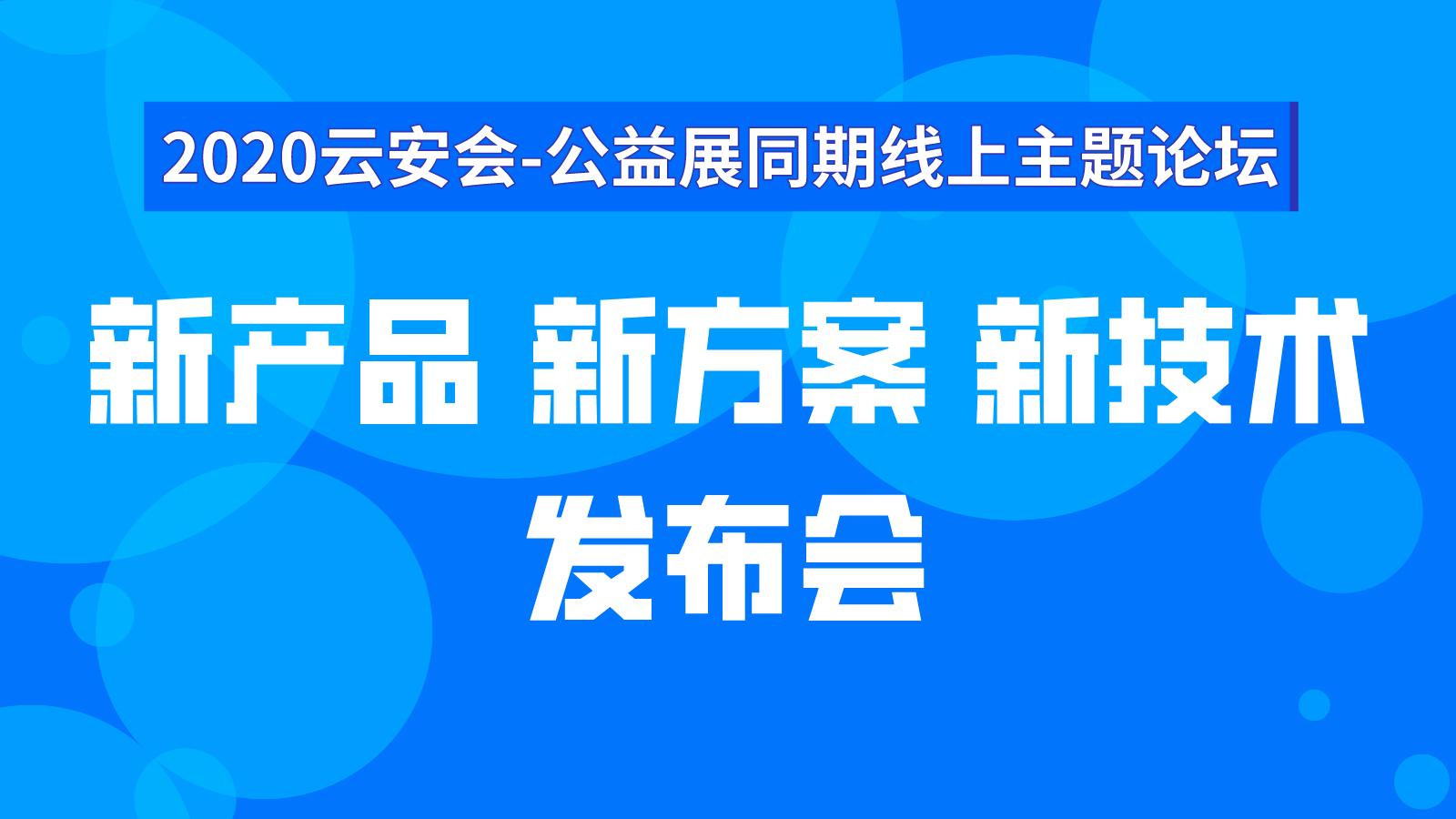 2020云安会·新产品新方案新技术发布会