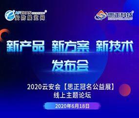 【思正冠名】2020云安会--新产品、新方案、新技术发布会(专场一)
