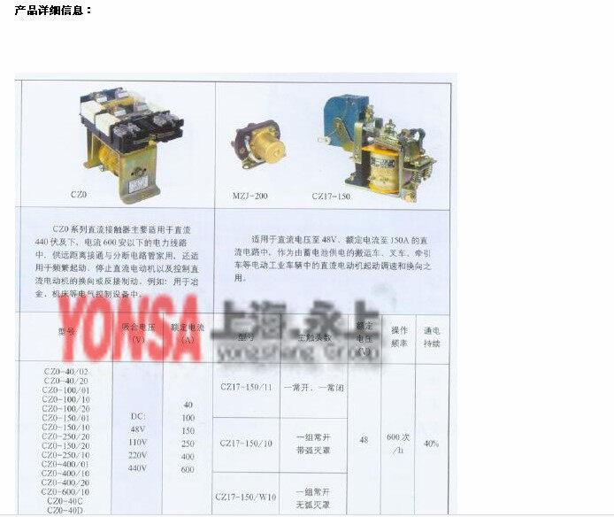 直流接触器mzj-200s/02(上海永上)实物图