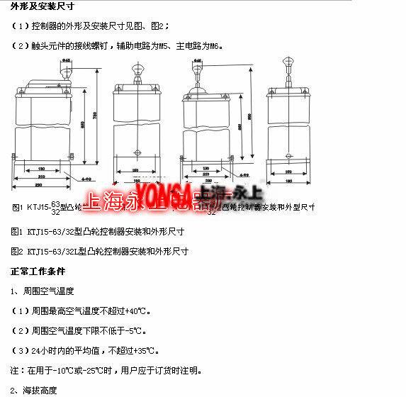 ktj15l-32/5l凸轮控制器(上海永上)
