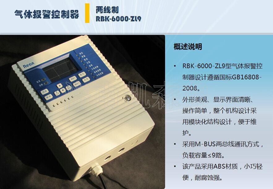rbt-6000-zl9一氧化碳泄漏报警器 一氧化碳浓度报警器