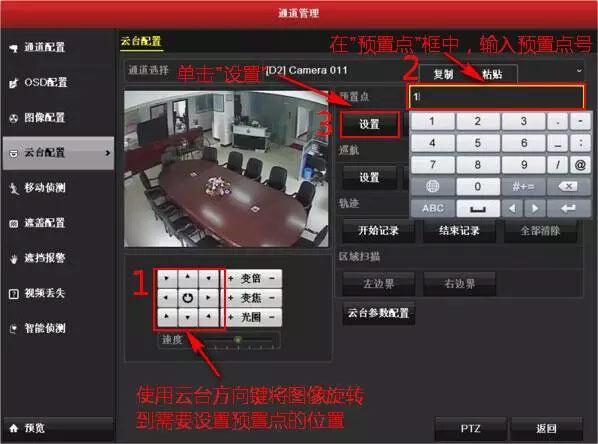 """一,预置点设置   海康威视录像机上进行操作,选择""""主菜单 → 通道"""