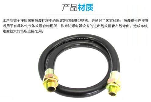 监控摄像头防爆挠性连接管
