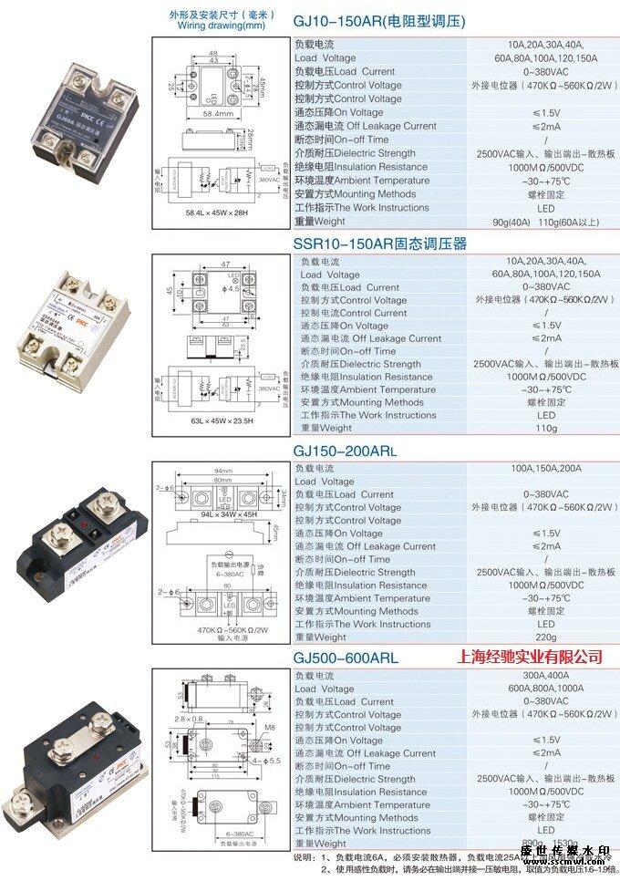 仪器仪表 电子电工 上海经驰实业有限公司 继电器 固态继电器 > gj10
