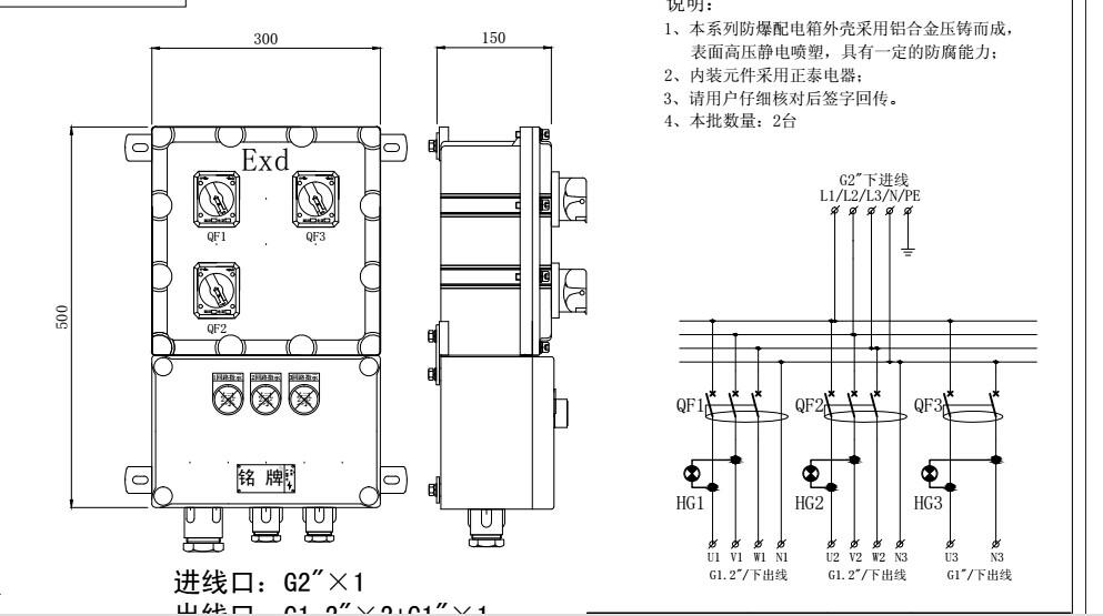 防爆照明动力配电箱内部接线图