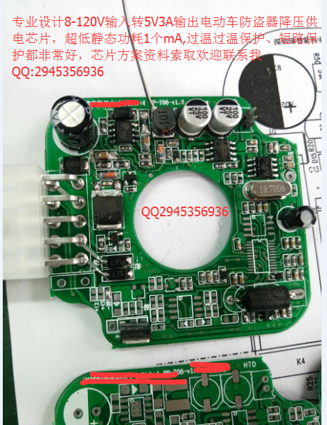 7-120v电动车定位器降压ic防盗器ic滑板车ic仪表ic