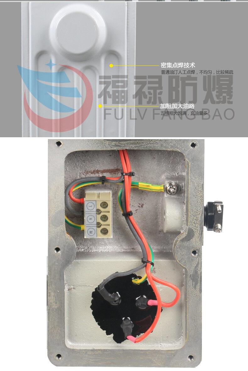 2kw防爆油汀出厂接线示意图_供应防爆电暖加热器,防爆