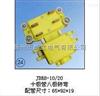 受电器JDR8-10/20