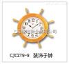 CJCZ79-11,CJCZ79-9,CJCZ79-12 装饰子钟/船用计时仪