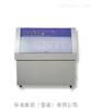 多功能紫外老化试验机