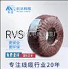 ZR-RVS2*2.5平方科讯线缆ZR-RVS2*2.5平方花线双芯双绞线红白线消防电线电缆