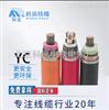 YC3x50+2x25橡套电缆北京科讯厂直销YC3x50+2x25橡套电缆YC5*10橡胶电缆YC3*4橡套线