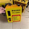 无纺布熔喷布驻极静电发生器